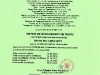 certificatiso140012020